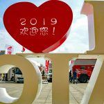 Messe All-in-Caravaning in Beijing 2019 mit Aussteller-Rekord